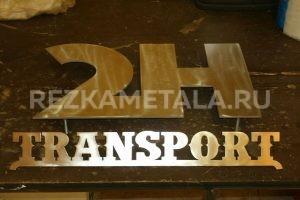 Услуги резки металла в Казани