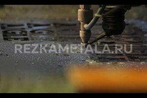 Холодная резка металла в Казани