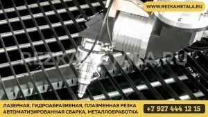 Резка металла в Альметьевске
