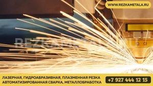 Резка металла в Лениногорске