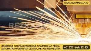 Резка металла в Нижнекамске